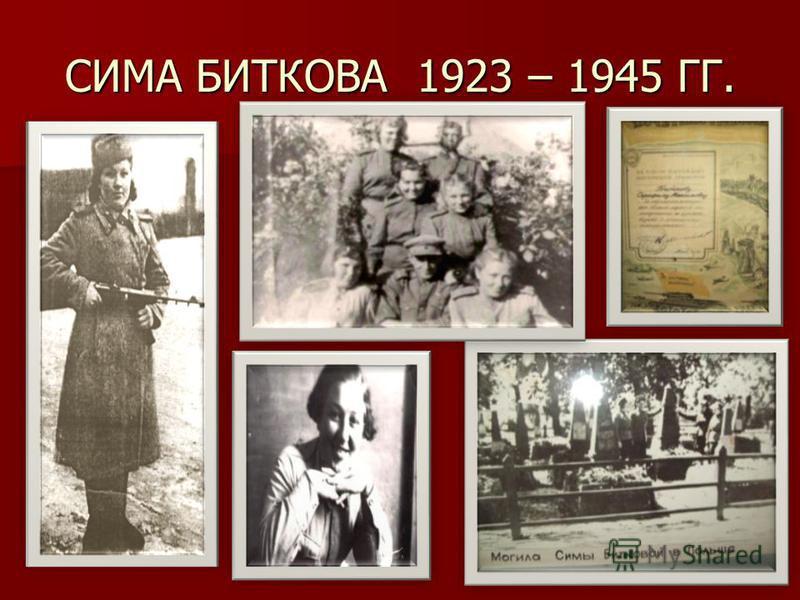 СИМА БИТКОВА 1923 – 1945 ГГ.