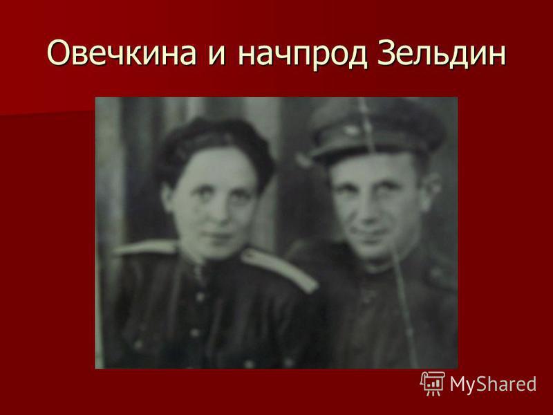 Овечкина и начпрод Зельдин