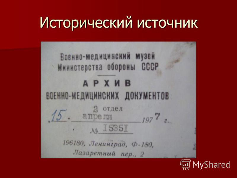 Исторический источник