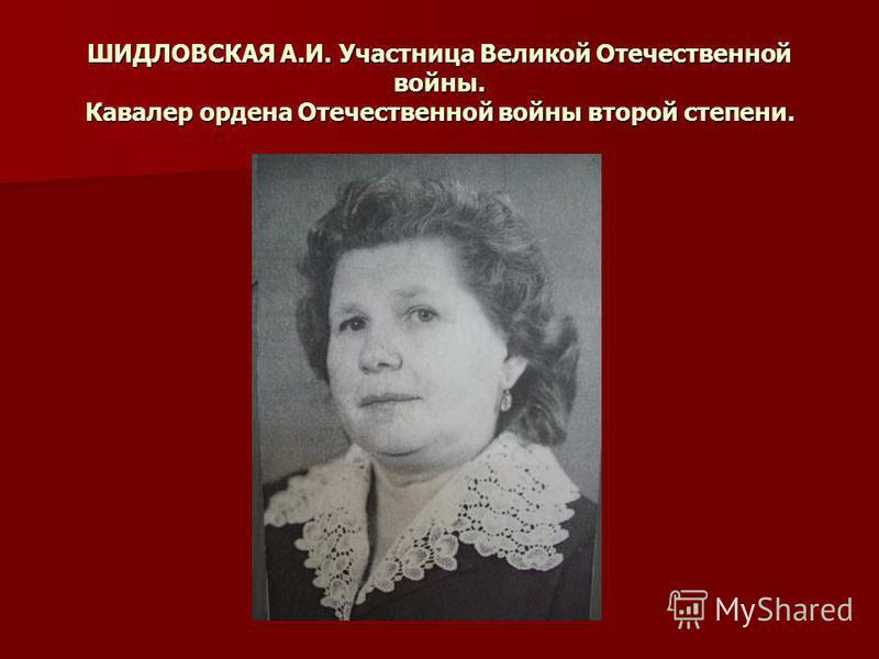 ШИДЛОВСКАЯ А.И. Участница Великой Отечественной войны. Кавалер ордена Отечественной войны второй степени.