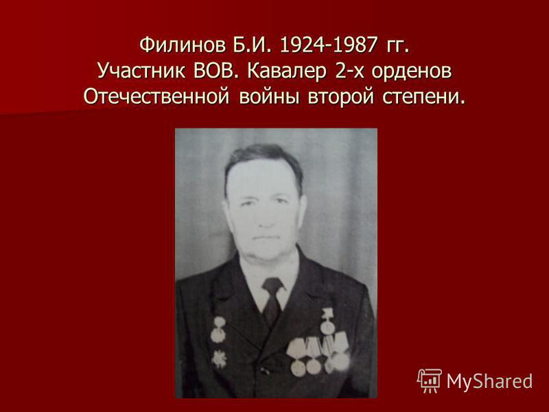 Филинов Б.И. 1924-1987 гг. Участник ВОВ. Кавалер 2-х орденов Отечественной войны второй степени.