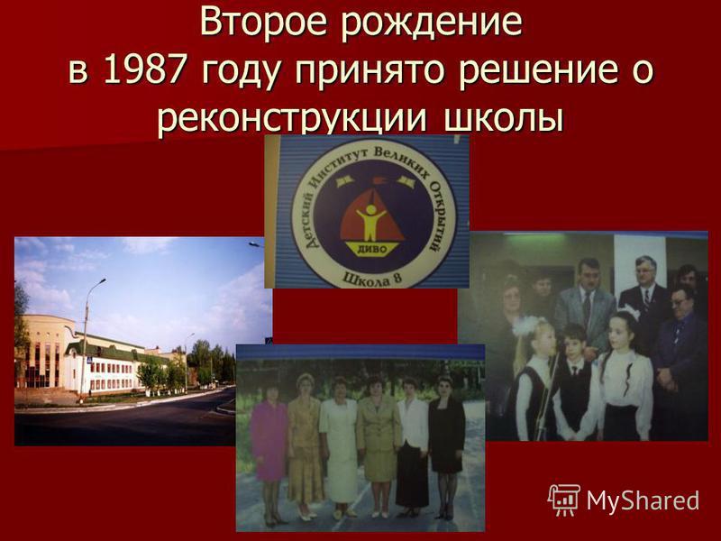 Второе рождение в 1987 году принято решение о реконструкции школы