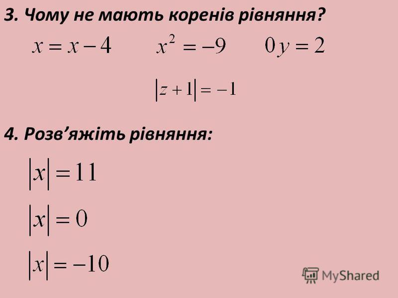 3. Чому не мають коренів рівняння? 4. Розвяжіть рівняння: