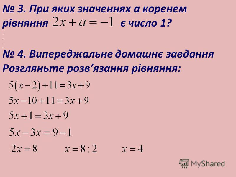 3. При яких значеннях a коренем рівняння є число 1? 4. Випереджальне домашнє завдання Розгляньте розвязання рівняння:,,,,,,