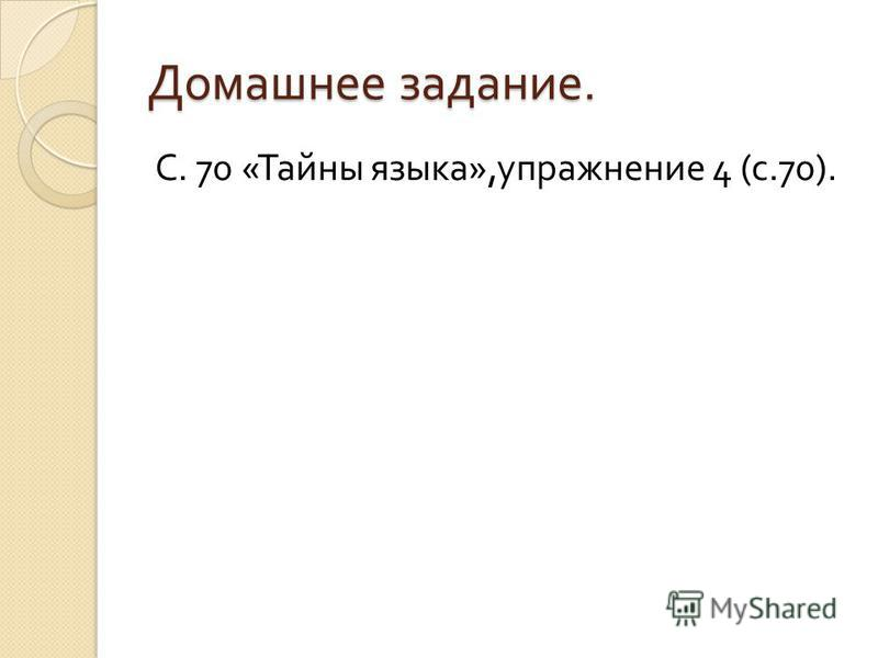 Домашнее задание. С. 70 « Тайны языка », упражнение 4 ( с.70).