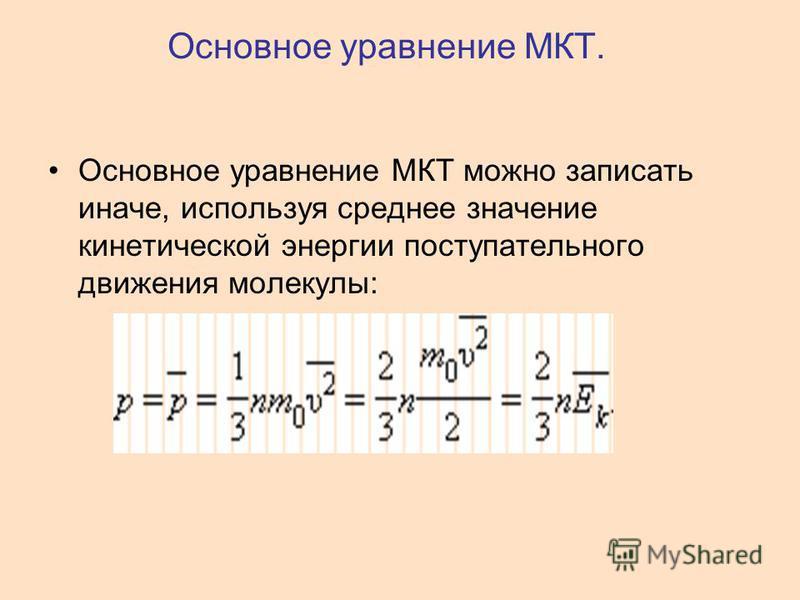 Основное уравнение МКТ можно записать иначе, используя среднее значение кинетической энергии поступательного движения молекулы: