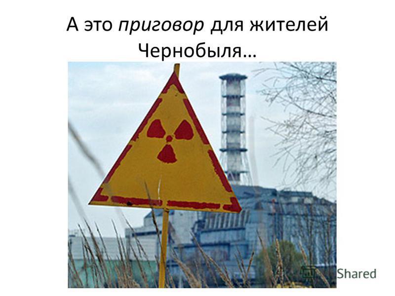 А это приговор для жителей Чернобыля…