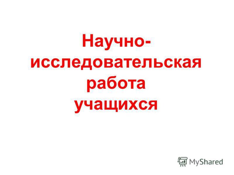 Международный уровень Конкурс знатоков русского языка «Медвежонок» Математический конкурс-игра «Кенгуру» «Математика и проектирование»