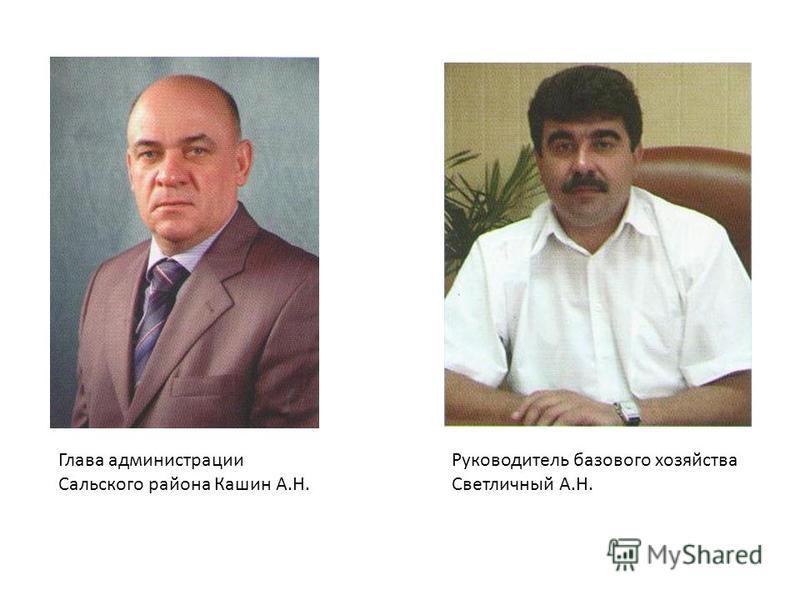Руководитель базового хозяйства Светличный А.Н. Глава администрации Сальского района Кашин А.Н.