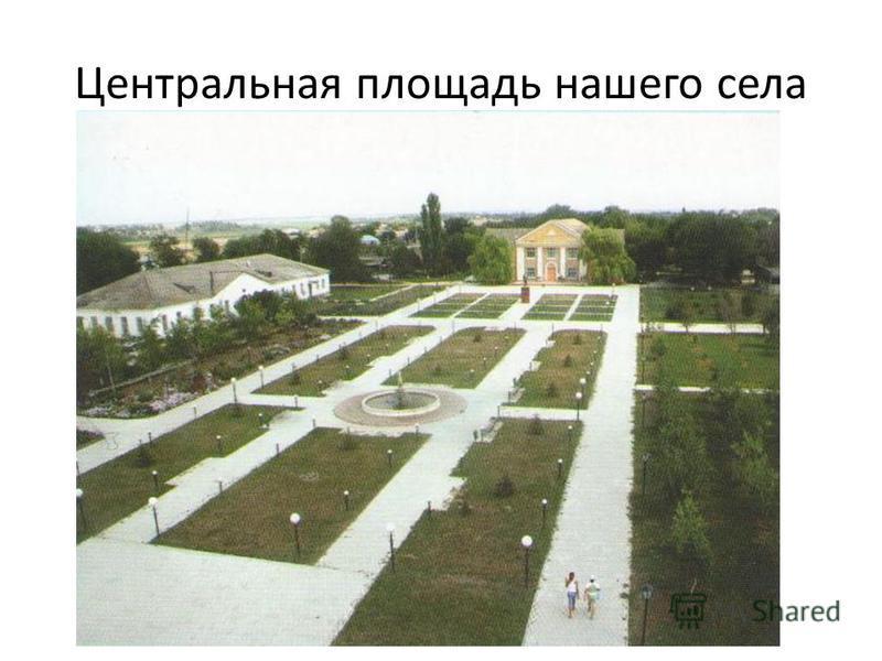 Центральная площадь нашего села