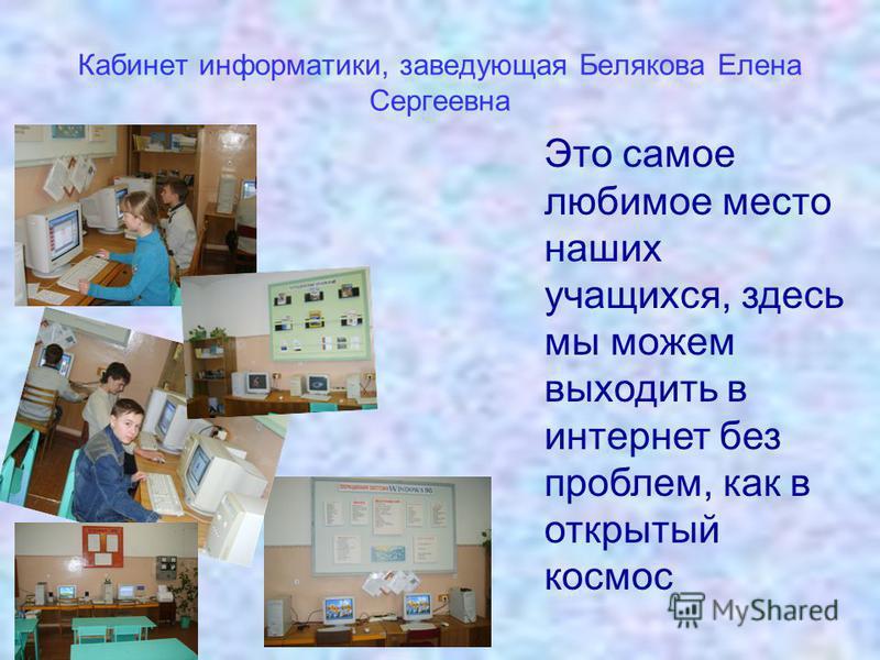 Кабинет информатики, заведующая Белякова Елена Сергеевна Это самое любимое место наших учащихся, здесь мы можем выходить в интернет без проблем, как в открытый космос