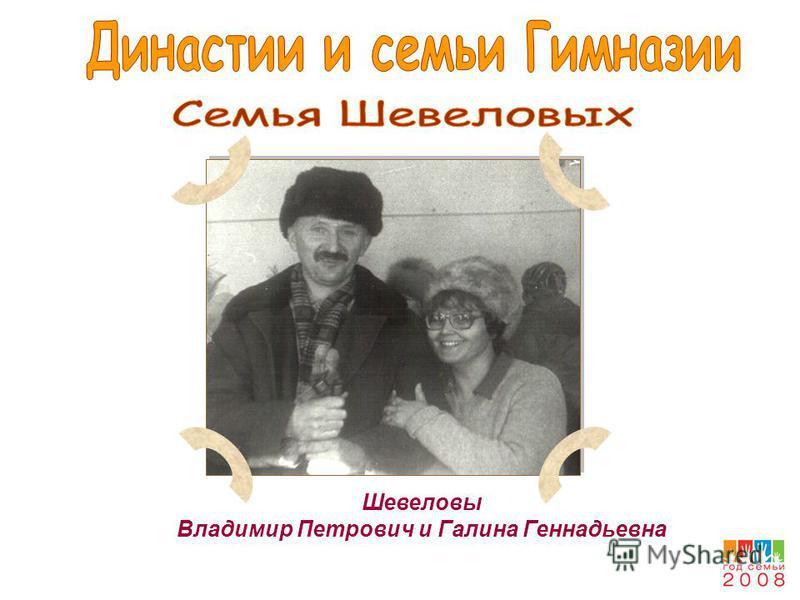 Шевеловы Владимир Петрович и Галина Геннадьевна