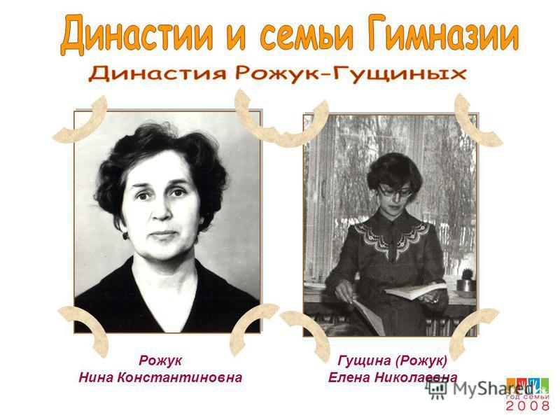 Рожук Нина Константиновна Гущина (Рожук) Елена Николаевна