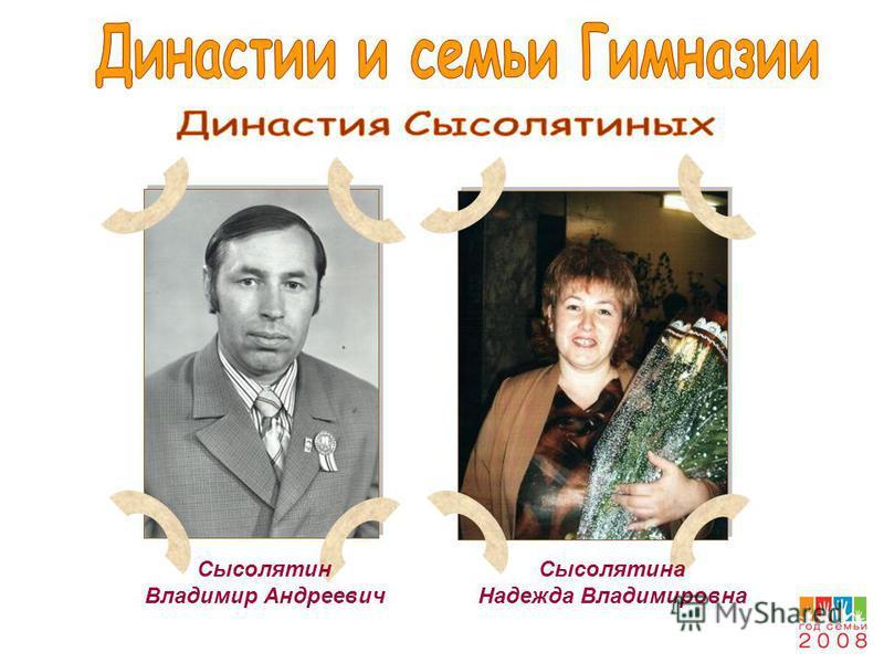 Сысолятин Владимир Андреевич Сысолятина Надежда Владимировна