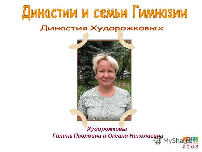 Худорожковы Галина Павловна и Оксана Николаевна