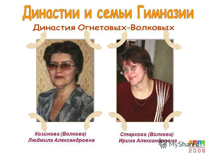 Козинова (Волкова) Людмила Александровна Старкова (Волкова) Ирина Александровна