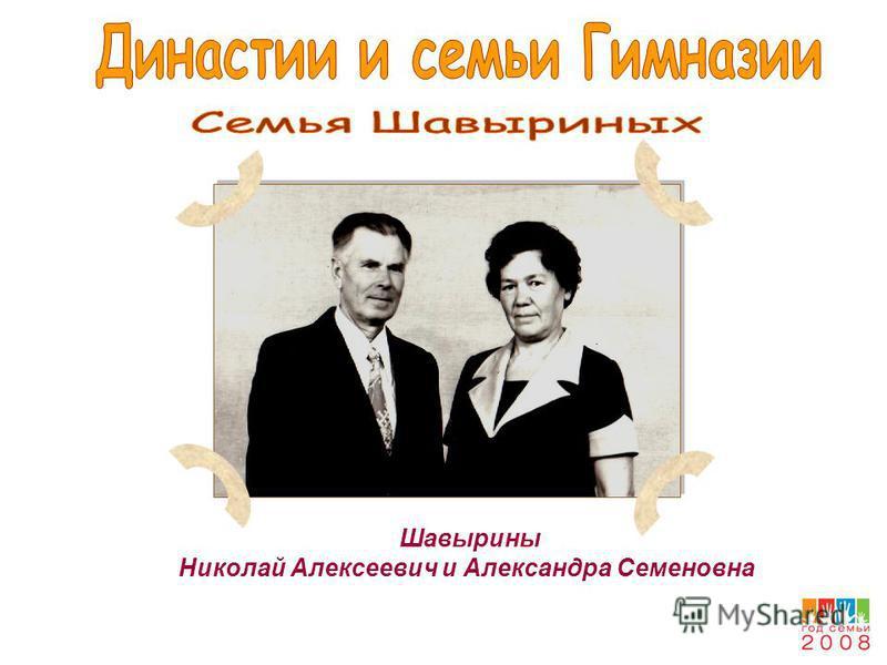 Шавырины Николай Алексеевич и Александра Семеновна