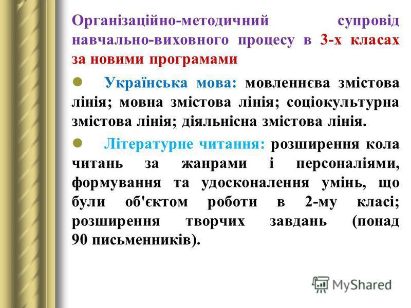 Організаційно-методичний супровід навчально-виховного процесу в 3-х класах за новими програмами Українська мова: мовленнєва змістова лінія; мовна змістова лінія; соціокультурна змістова лінія; діяльнісна змістова лінія. Літературне читання: розширенн