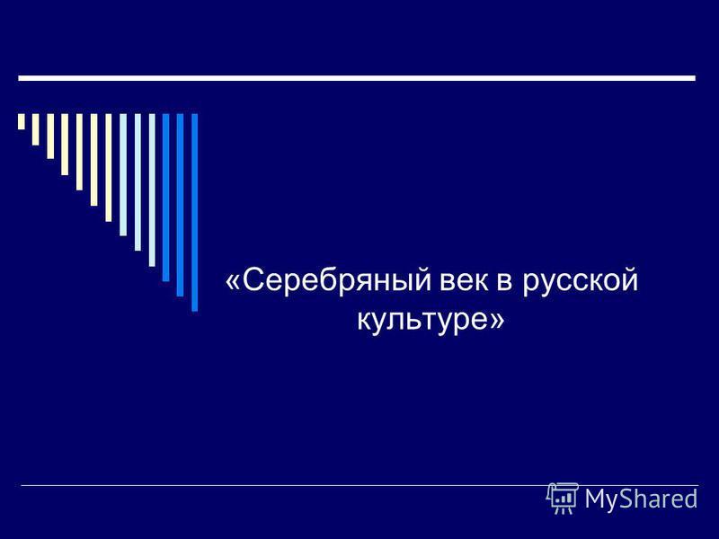 «Серебряный век в русской культуре»