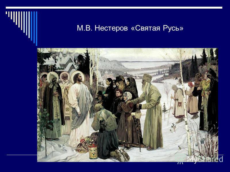 М.В. Нестеров «Святая Русь»