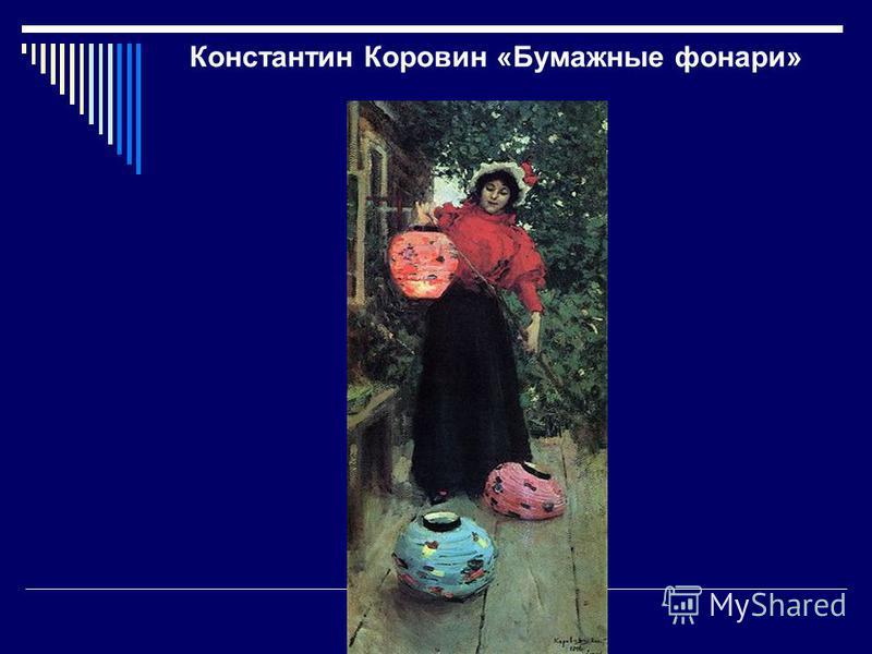 Константин Коровин «Бумажные фонари»