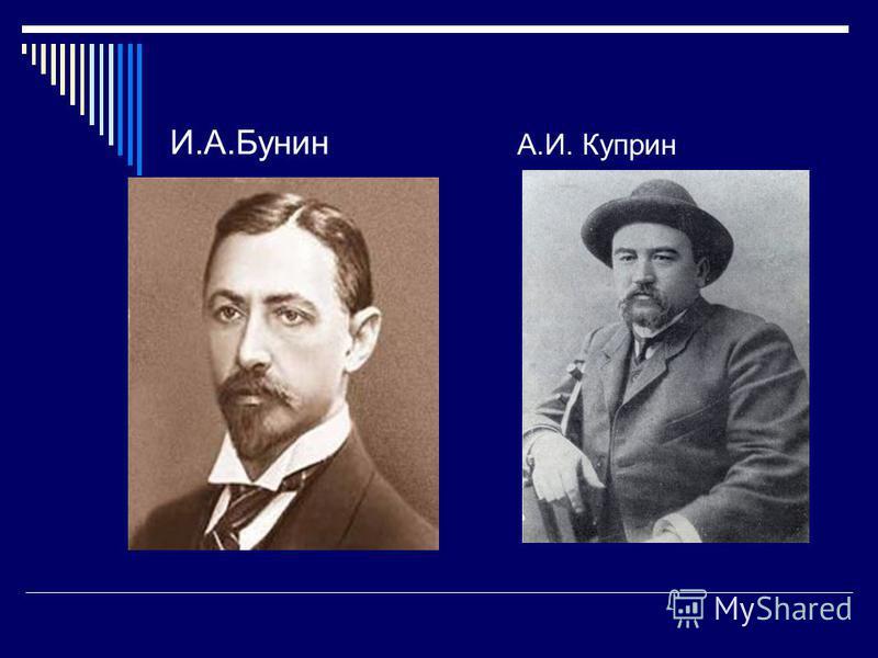 И.А.Бунин А.И. Куприн