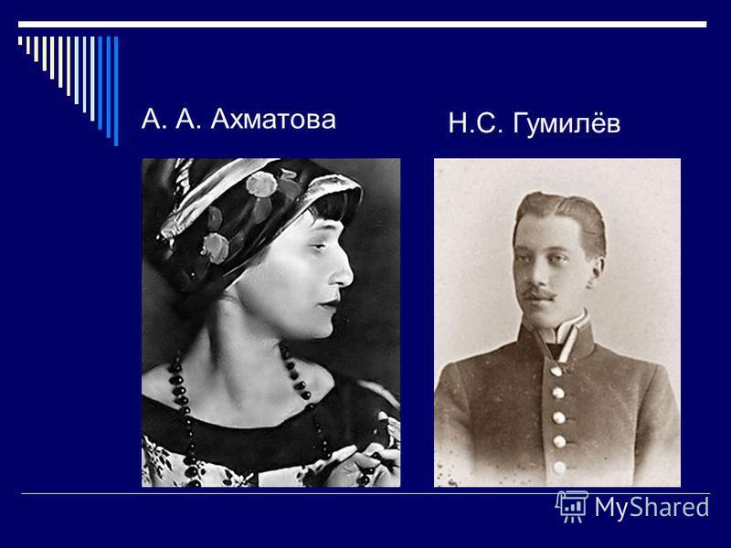 А. А. Ахматова Н.С. Гумилёв