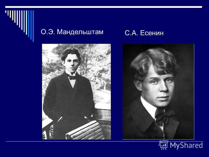 О.Э. Мандельштам С.А. Есенин