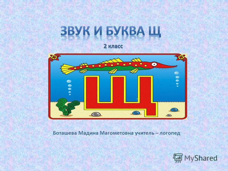2 класс Боташева Мадина Магометовна учитель – логопед
