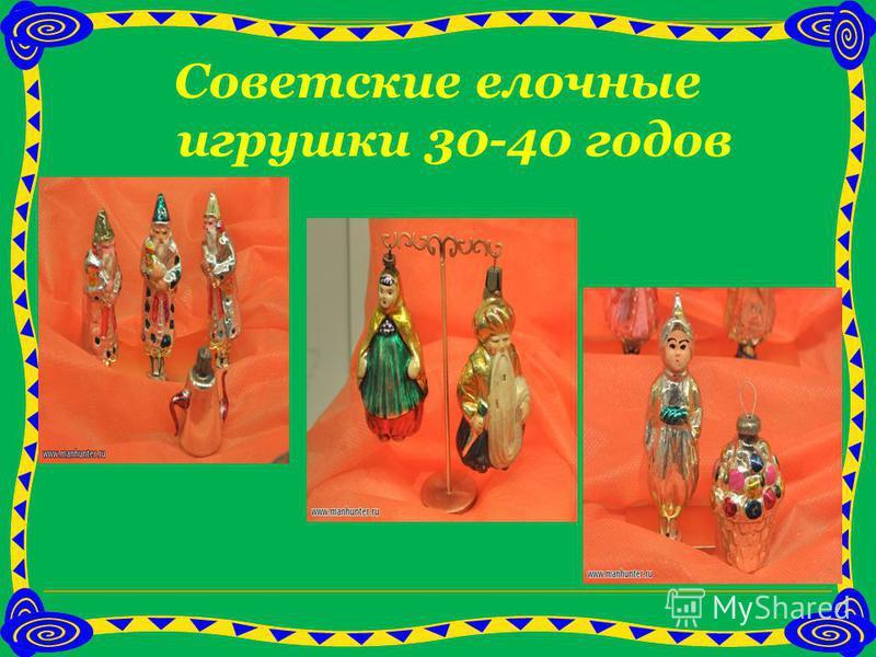 Советские елочные игрушки 30-40 годов