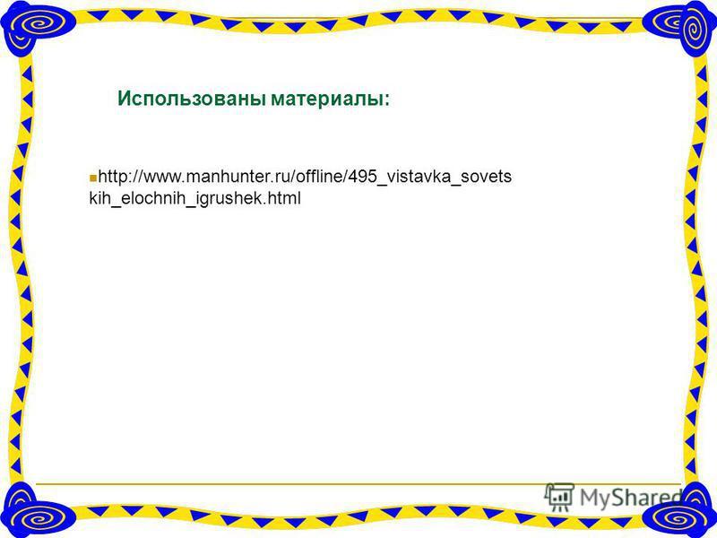 Использованы материалы: http://www.manhunter.ru/offline/495_vistavka_sovets kih_elochnih_igrushek.html