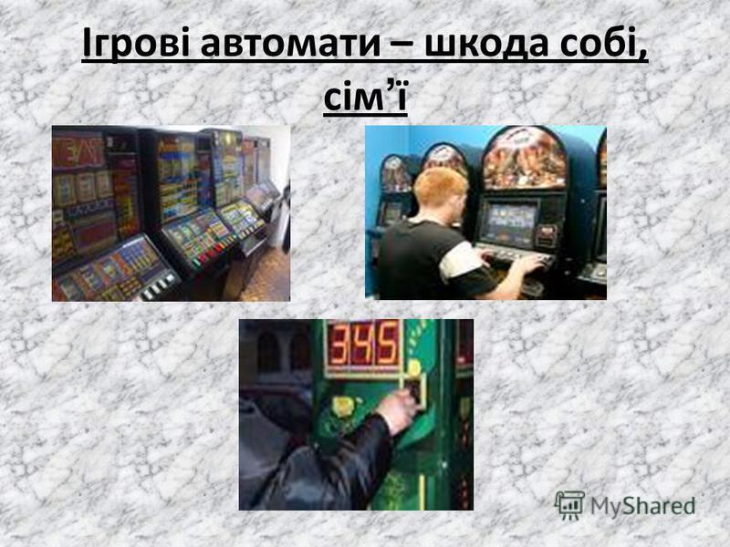 Ігрові автомати – шкода собі, сім ї