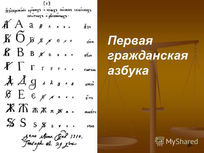 Первая гражданская азбука