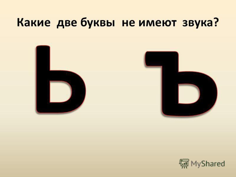Чем отличается звук от буквы?