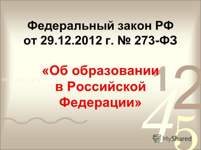 Федеральный закон РФ от 29.12.2012 г. 273-ФЗ «Об образовании в Российской Федерации»