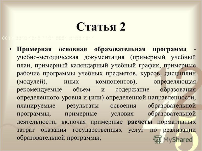Статья 2 Примерная основная образовательная программа - учебно-методическая документация (примерный учебный план, примерный календарный учебный график, примерные рабочие программы учебных предметов, курсов, дисциплин (модулей), иных компонентов), опр