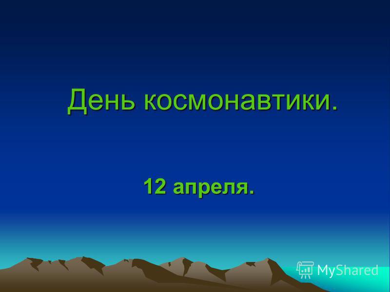 День космонавтики. 12 апреля.