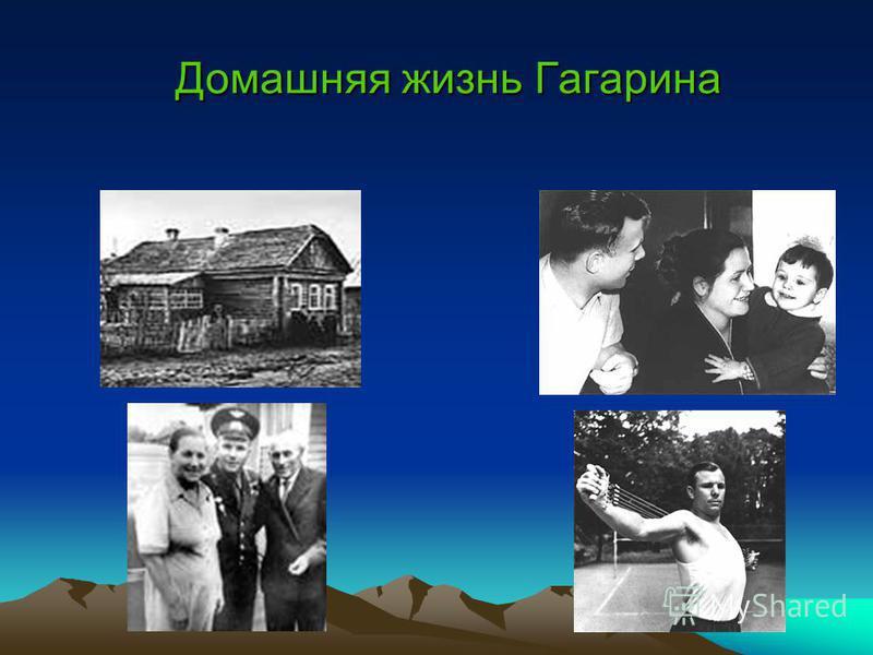 Домашняя жизнь Гагарина