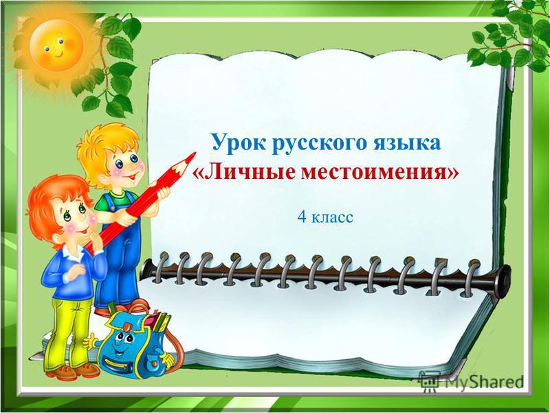 Урок русского языка «Личные местоимения» 4 класс