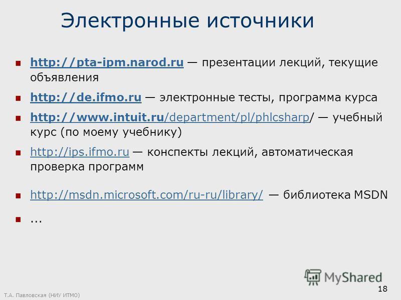 Т.А. Павловская (НИУ ИТМО) 18 Электронные источники http://pta-ipm.narod.ru презентации лекций, текущие объявления http://pta-ipm.narod.ru http://de.ifmo.ru электронные тесты, программа курса http://de.ifmo.ru http://www.intuit.ru/department/pl/phlcs