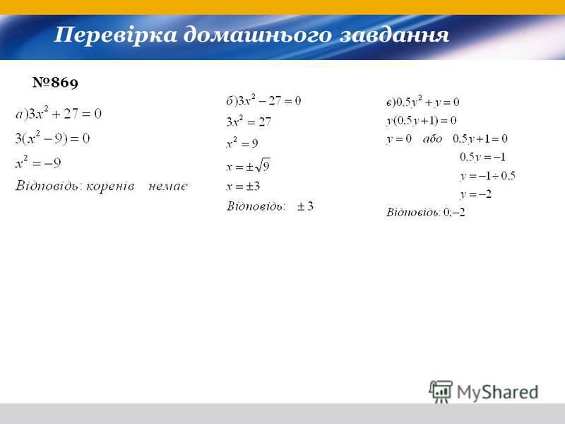 Перевірка домашнього завдання 869