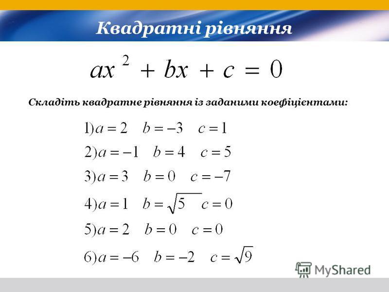 Квадратні рівняння Складіть квадратне рівняння із заданими коефіцієнтами: