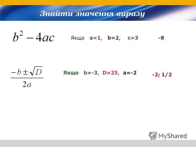Якщо b=-3, D=25, a=-2 Знайти значення виразу Якщо a=1, b=2, c=3-8 -2; 1/2