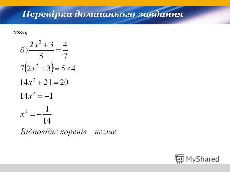 Перевірка домашнього завдання 879