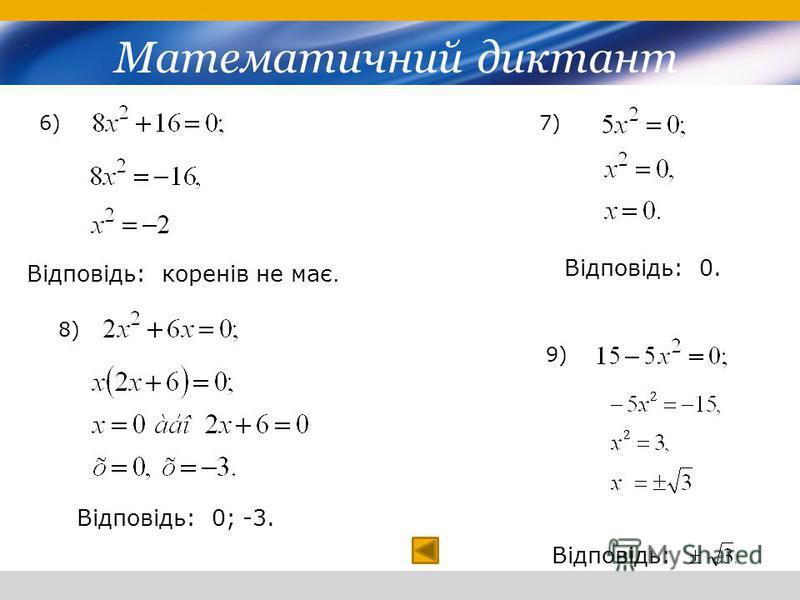 6) Відповідь: коренів не має. 8) Відповідь: 0; -3. 7) Відповідь: 0. 9) Відповідь: Математичний диктант