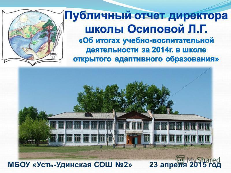 МБОУ «Усть-Удинская СОШ 2» 23 апреля 2015 год