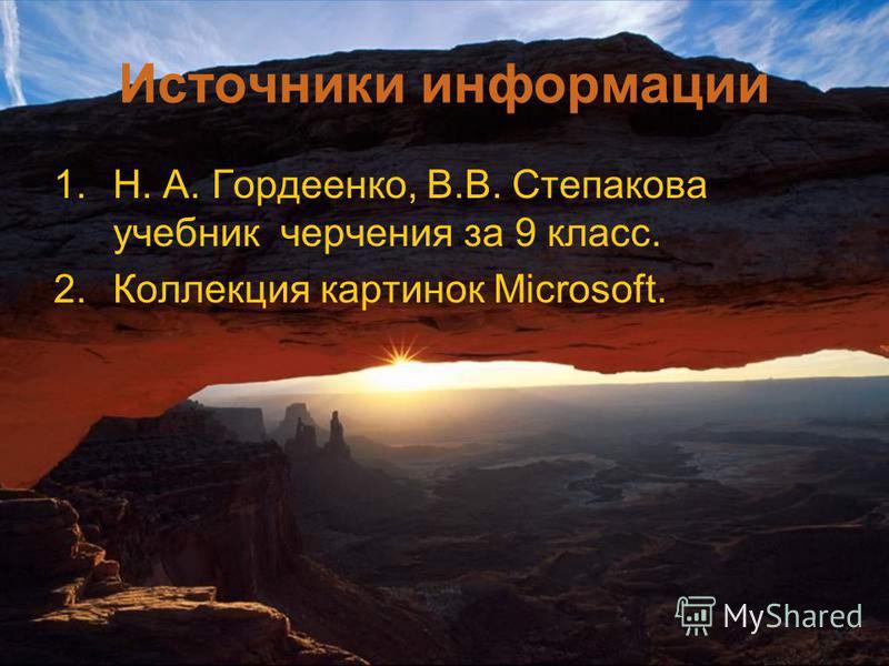 Источники информации 1.Н. А. Гордеенко, В.В. Степакова учебник черчения за 9 класс. 2. Коллекция картинок Microsoft.