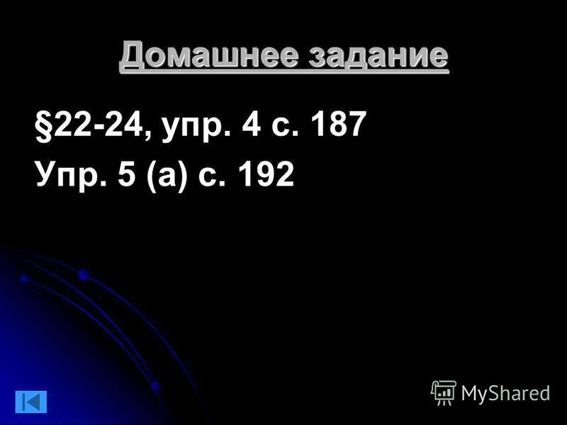 Домашнее задание §22-24, упр. 4 с. 187 Упр. 5 (а) с. 192