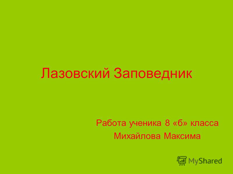 Лазовский Заповедник Работа ученика 8 «б» класса Михайлова Максима