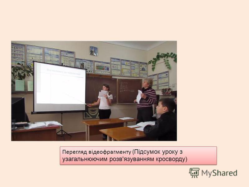 Перегляд відеофрагменту ( Підсумок уроку з узагальнюючим розв'язуванням кросворду) Перегляд відеофрагменту ( Підсумок уроку з узагальнюючим розв'язуванням кросворду)